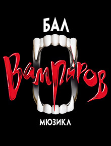 http://vseconcerty.ru/media/events/bal_vampirov.jpg
