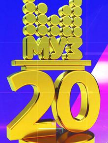МУЗ-ТВ - 20 лет в эфире