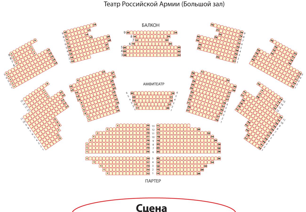 Театр российской армии большой зал схема фото 411